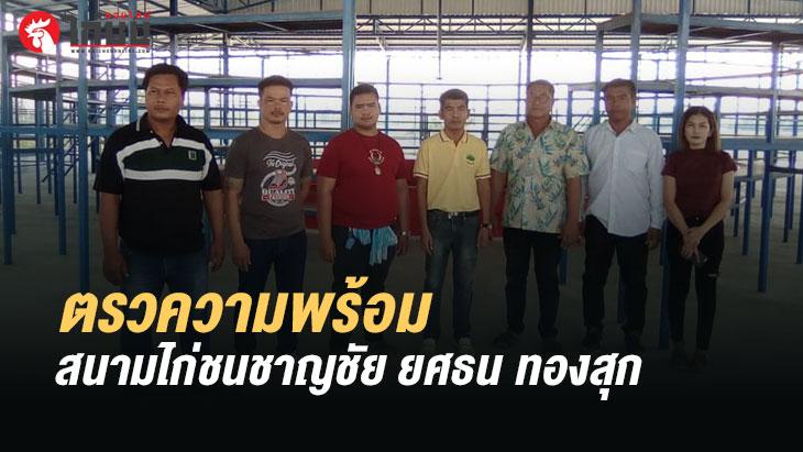 ปลัดจังหวัดกาญจนบุรี พร้อมคณะ ตรวจสถานที่ขออนุญาตเปิดสนามไก่ชนชาญชัย ยศธน ทองสุก